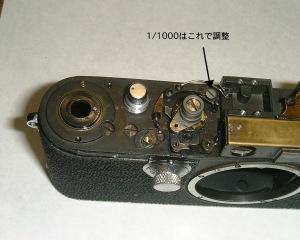 LeicaIIIC蹴飛ばし金具